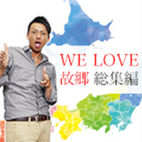 CO-KEYの「WE LOVE 故郷」総集編